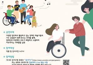 """""""같이의 가치, 김장훈과 함께"""" …게시글의 첨부 이미지"""